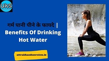Benefits Of Drinking Hot Water | गर्म पानी पीने के फायदे